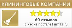 Клининг в Красноярске.